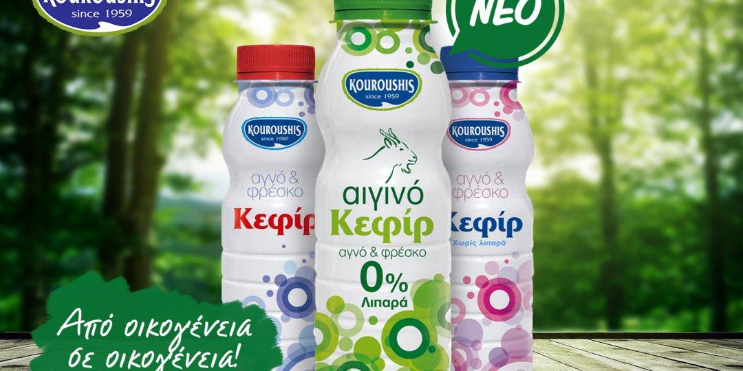 Νέο μοναδικό Αιγινό Κεφίρ με 0% λιπαρά από την  Kouroushis Dairy! - Κεντρική Εικόνα