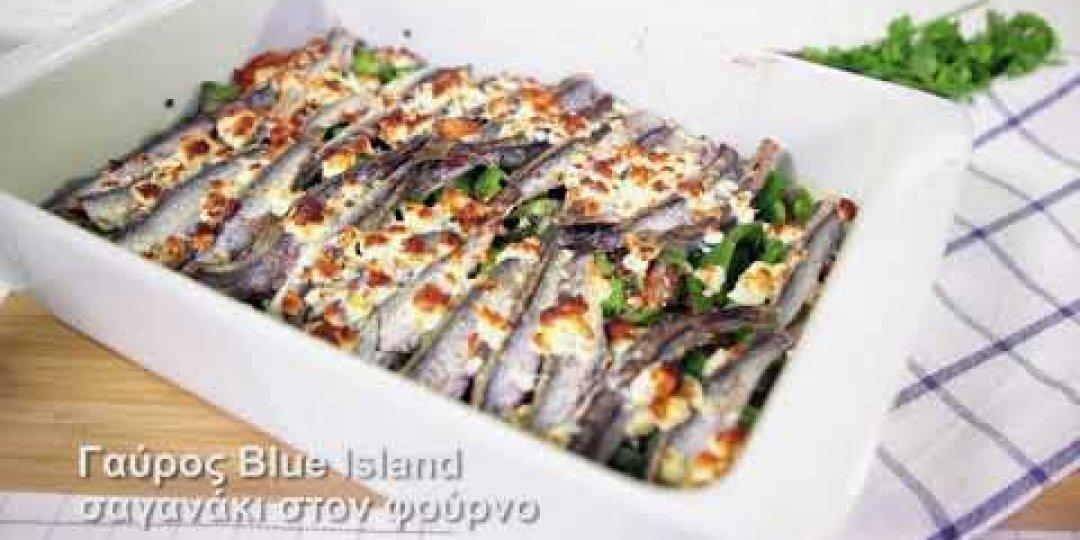 Γαύρος Blue Island σαγανάκι στον φούρνο (video) - Κεντρική Εικόνα