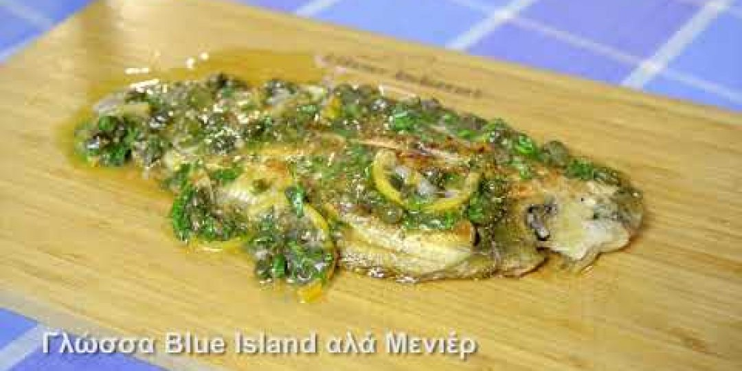 Γλώσσα Blue Island αλά Μενιέρ (video) - Κεντρική Εικόνα