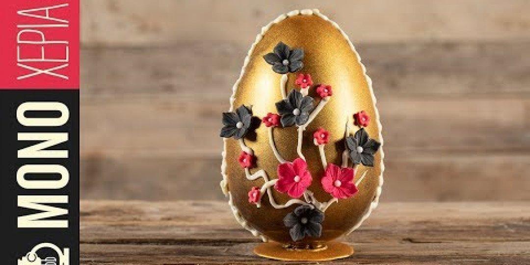 Το πιο εντυπωσιακό πασχαλινό αυγό - Images