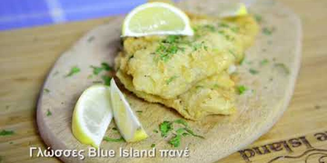 Γλώσσες Blue Island πανέ (video) - Κεντρική Εικόνα