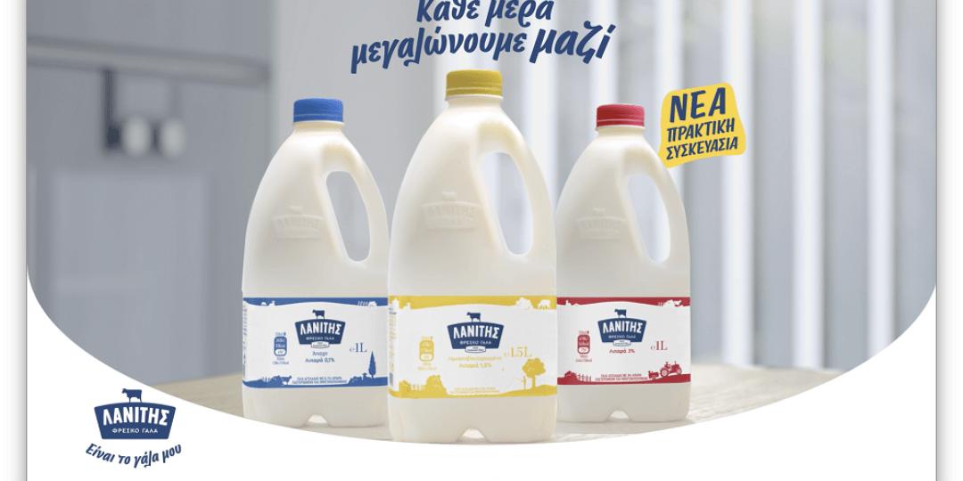 Νέες συσκευασίες για το Φρέσκο Γάλα Λανίτης - Κεντρική Εικόνα