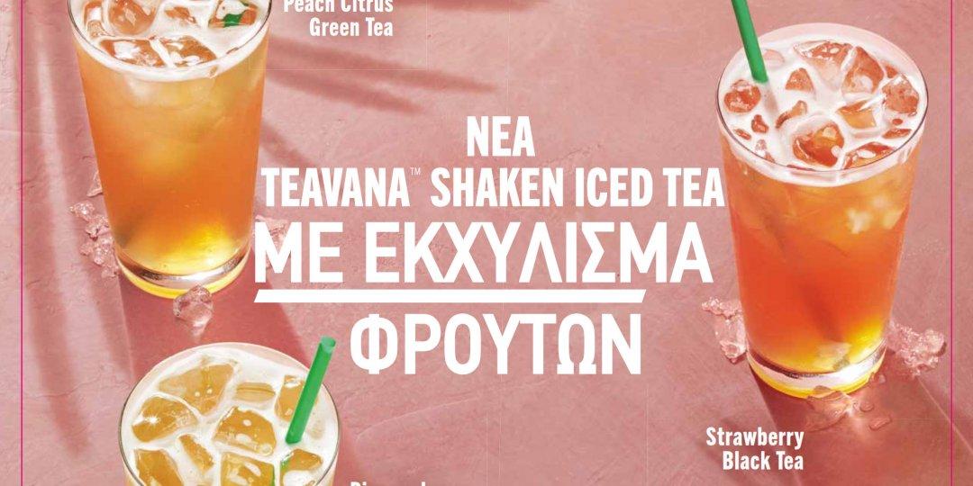 Το καλοκαίρι στο ποτήρι μας με τα νέα φρουτένια Teavana®  Shaken Infused Iced Teas  και τον απολαυστικό Cold Brew Macchiato - Κεντρική Εικόνα